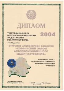 Диплом участника конкурса в области качества продукции 2004