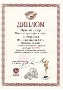 Диплом Лучший дилер Минского тракторного завода