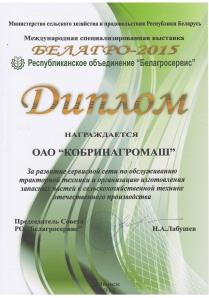 Диплом Белагро-2015